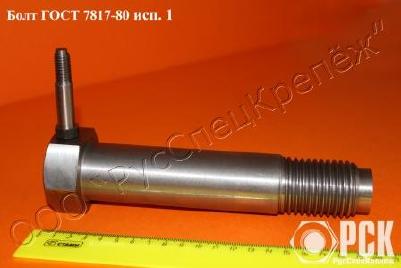 Болт ГОСТ 7817-80,   крановый,   с уменьшенной головкой,   призонный