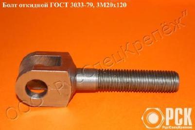 Болт ГОСТ 3033-79(откидной)