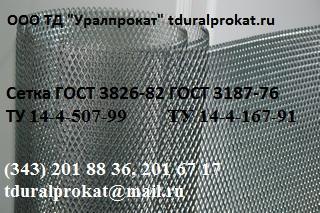 Сетка тканая нержавеющая ГОСТ 3826-82 ГОСТ 3187-76 сталь 12х18н10т