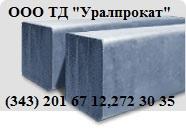 Квадрат 09г2с,   квадрат сталь 09г2с ГОСТ 2591-2006  Продажа : Наличие : Цена.