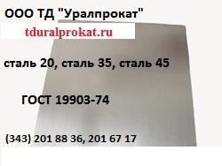 Лист инструментальных сталей 2-80мм ст. 9хс,  у8-у8а,  у10-у10а,   х12мф,   6хв2с.