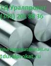 Круг инструментальная сталь: У8А,   У10А,   Х12МФ,   9ХС,   9Х1,   7Х3,   5ХНМ  ГОСТ 2590-2006 ф10-300мм.