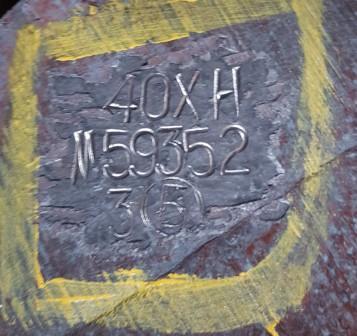Поковка сталь 40ХН,   ГОСТ 8479-70