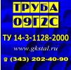 Труба стальная бесшовная горячедеформированная сталь 09Г2С ТУ 14-3-1128-2000