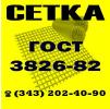 Сетка нержавеющая ГОСТ 3826-82 ст. 12Х18Н10Т
