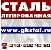 Круг стальной горячекатаный ГОСТ 2590-88