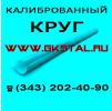Круг стальной калиброванный ГОСТ 7417-75