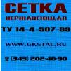 "Сетка нержавеющая ""микро"" ТУ 14-4-507-99 ст 12Х18Н10Т"