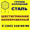 Шестигранник калиброванный сталь 20, 35, 45, 20Х, 40Х и др.