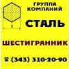 Шестигранник сталь 20, 35, 45, 20Х, 40Х, 30ХМА, 30ХГСА и др.