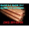 Проволока БрБ2 ГОСТ15834-77