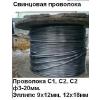 Проволока свинцовая С1 ГОСТ 3778-98, ТУ 48-21-792-85
