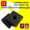 Анкерная плита м20 ГОСТ 24379.1-80