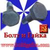 Болты высокопрочные 10.9 40 ХЛ ГОСТ Р 52644-2006. Производитель ОСПАЗ Россия. Поставщик Болт и Гайка