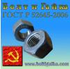Гайка высокопрочная ГОСТ Р 52645-2006. Сталь 40х. ДМЗ Украина. Ящики 60 кг.