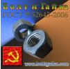 Гайка высокопрочная ГОСТ Р 52645-2006. Сталь 40х. ОСПАЗ Россия. Ящики 50 кг.