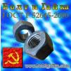 Гайка высокопрочная ГОСТ Р 52645-2006. Сталь 40х. ДМЗ Украина. Ящики 50 кг.